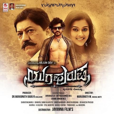 Yugapurusha film songs download crazeseven.