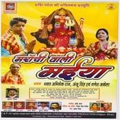 Darshaniyan Ke Bhir Bhail Ba Song