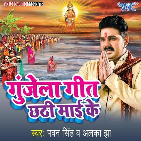 Gunjela Geet Chhathi Mai Ke