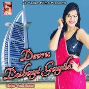 Devru Dubayi Gayile Songs