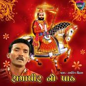 Path Guruji Ni Seva Song