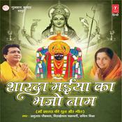 Sharada Maiyaa Ka Bhajo Naam Songs