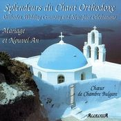 Splendeurs du Chant Orthodoxe - The Splendors of Orthodox Chant: Wedding Ceremony and New Year Celebrations Songs