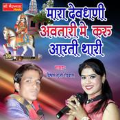 Mara Devgani Avatari Me Karu Aarti Thari Song