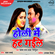 Holi Me Hat Gaeel Dhananjay Mishra Full Song