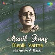 Manik Rang - Bhavgeete And Bhaktigeete By  Manik Varma  Songs