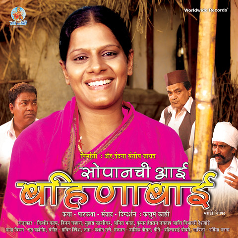 Sopanchi Aai Bahinabai (Original Motion Picture Soundtrack)