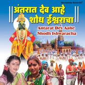 Antarat Dev Aahe Song