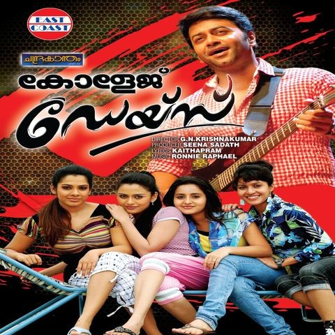College Days Songs Download College Days Mp3 Malayalam Songs Online Free On Gaana Com