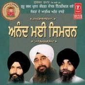 Anandmayi Simran Songs
