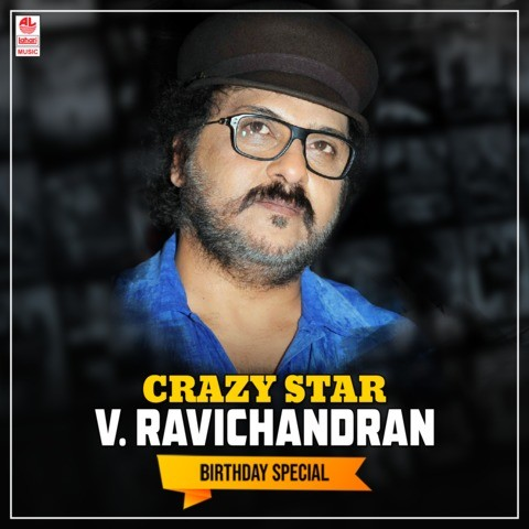 Crazy Star V. Ravichandran (Birthday Special)
