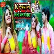 10 Rupya Me Mili Devghar Me Bel Patiya Song