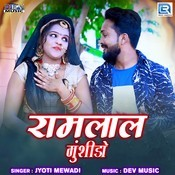 Ramlal Munshido Songs