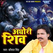Aghori Shiv Song