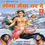 Ganga Maiya Var De (Ganga Bhajan) Songs
