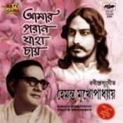 Amar Paran Jaha Chaay Hemanta Mukherjee Songs