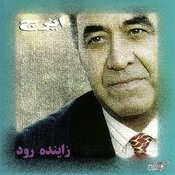 Zayandeh Rood Songs