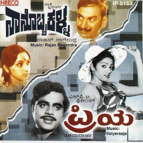 Naanobba Kalla - Priya Songs Download: Naanobba Kalla - Priya MP3