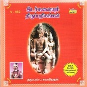 Idarkalaiyum Thirupathigangal (Thevaram) Songs