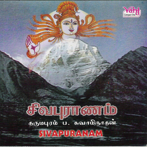 Thiruvasagam Songs Download- Sivapuranam Maanikavasakar Songs Free Online on Gaana.com
