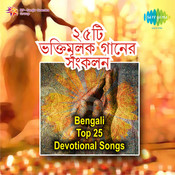 Bengali Top 25 Devotional Songs Songs