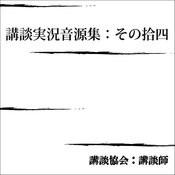 Koudan Jikkyou Ongensyu:No.14 Songs