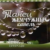 Russian Sounds Of Wildlife - Dance Of Pearl Drops Songs
