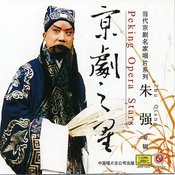 Peking Opera Star: Zhu Qiang Songs