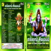 Ulagai alum eswara song download