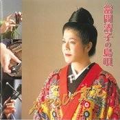 Toma Kiyoko No Shimauta Miyarabi Nuchibana Songs