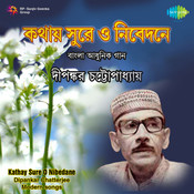 Kathay Sure O Nibedane - Durbadal Chatterjee Songs