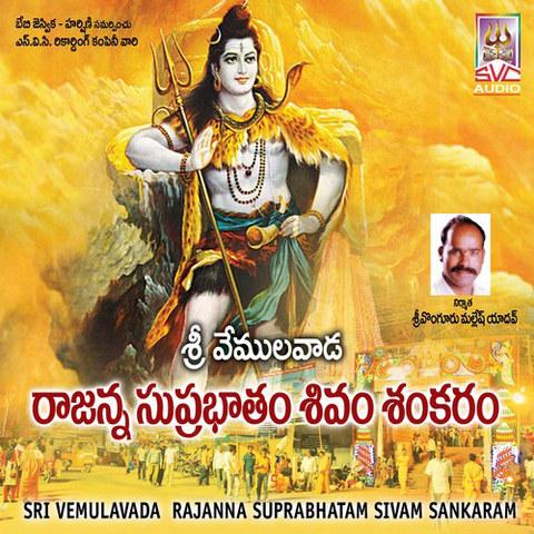 Kausalya Suprabhatam Mp3 Download