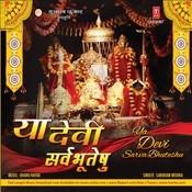 Ya Devi Sarva Bhuteshu Songs