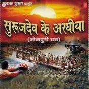 Surujdev Ke Arghiya Songs