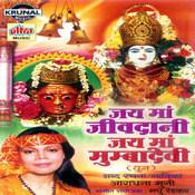 Jai Maa Jivdani Jai Maa Mumbdevi Songs
