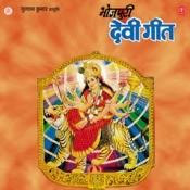 Devi Geet Songs