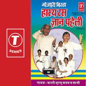 Baliya Mein Meena Kaand Songs