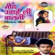 Nind Udai Li Chalani (Bhilau Geete) Songs