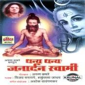 Dhanya Dhanya Janardan Swami Songs
