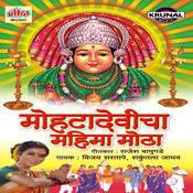 Aala Chabina Aaicha Song