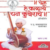 Deh He Kalache Dhan Kuberache -Hari Kirtan -Vol- 1 Song