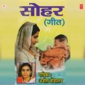 Sohar(Geet) Songs