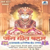 Jain Geet Bahar- Part- 1 Songs