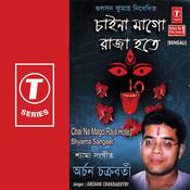 Chai Na Mago Raja Hote Shyama Songs