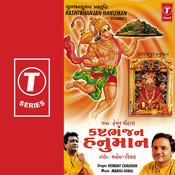 Shree Ram Jai Ram Songs