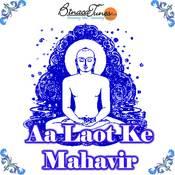 Aa Laot Ke Mahavir Songs