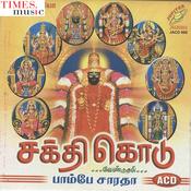 108 Amman MP3 Song Download- Sakthi Kodu 108 Amman Tamil
