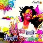 Abki Holi Bhauji Ke Sang Songs