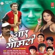 Naar Gomti (Dhammal Marathi Lokgeete) Songs