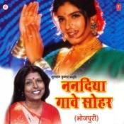 Nanadiya Gaave Sohar Songs